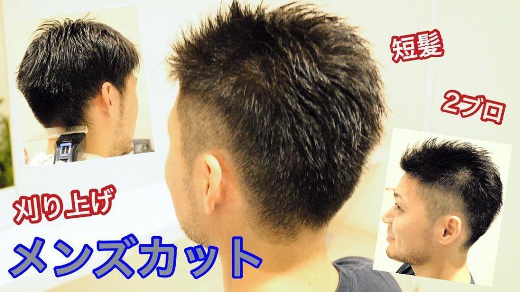 Short Hair 2 Blossom Cropped Mens Cut Movie Hp Youtube Video